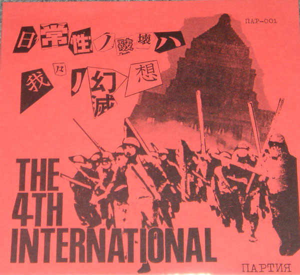 THE 4TH INTERNATIONAL picture