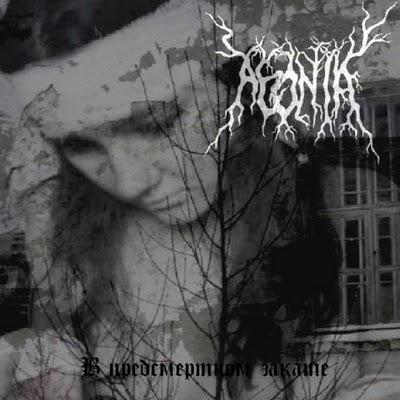 AGONIA - В предсмертном закате cover