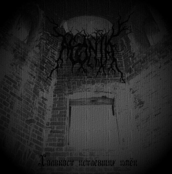 AGONIA - Холокост истлевших имён cover