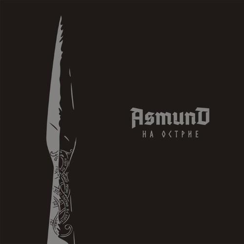 ASMUND - На острие cover