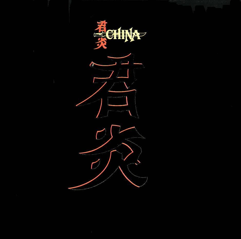 CHINA - China cover