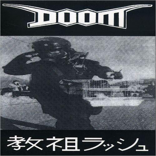 DOOM - 教祖ラッシュ cover