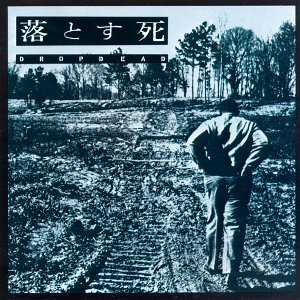 DROPDEAD - 落とす死 cover