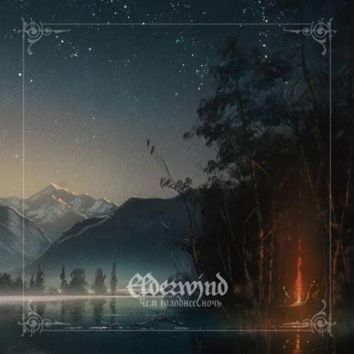 ELDERWIND - Чем холоднее ночь cover