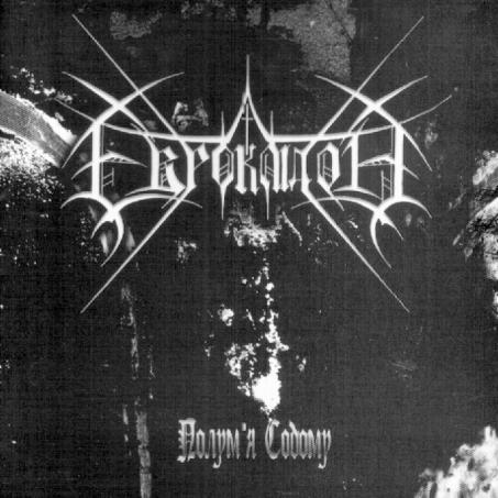 ЕВРОКЛІДОН - Полум'я Содому / The Flames Of Sodom cover