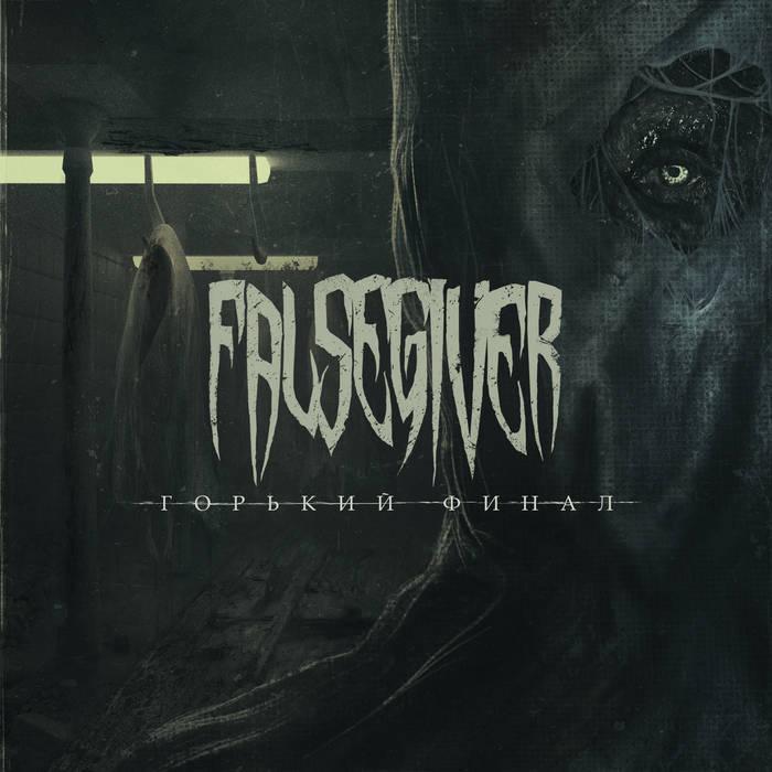 FALSEGIVER - Горький финал cover
