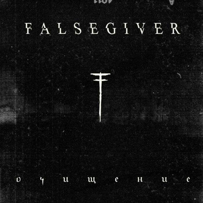 FALSEGIVER - Очищение cover