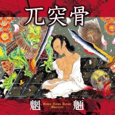 GOTSU TOTSU KOTSU - 魍魎 (Mouryou) cover