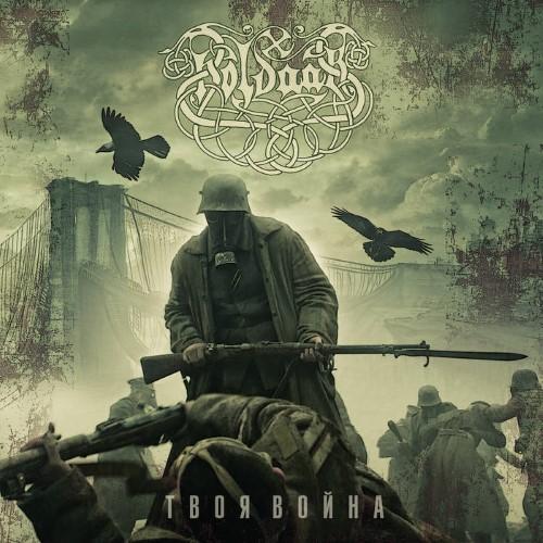 HOLDAAR - Твоя война cover