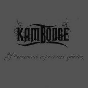 KAMBODGE - Фантам Серийных Убийц cover