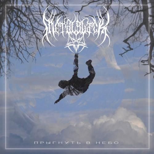 METALBLACK - Прыгнуть в небо cover