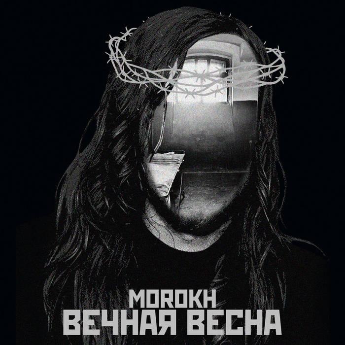 MOROKH - Вечная весна cover