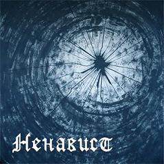NENAVIST - Nenavist cover