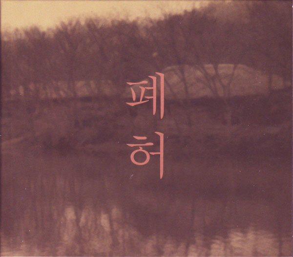 폐허 - The Haunted House cover