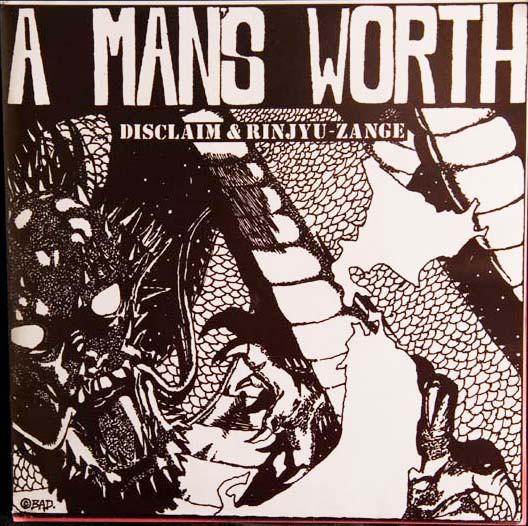 臨終懺悔 - A Man's Worth cover
