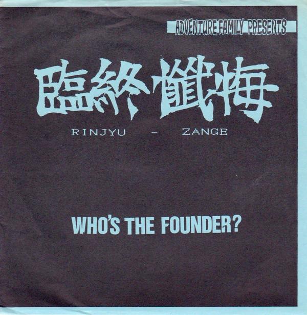 臨終懺悔 - Who's The Founder? cover