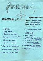 АЯСЫН САЛХИ Hurricane album cover