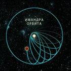 ИМАНДРА Орбита album cover