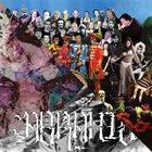 ABRAXIS Vegas / Abraxis album cover