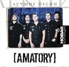 AMATORY Лучшие Песни album cover