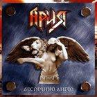 АРИЯ Беспечный ангел album cover