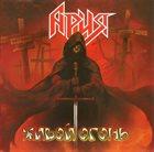 АРИЯ Живой огонь album cover