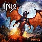 АРИЯ Феникс album cover