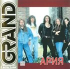 АРИЯ Grand Collection album cover