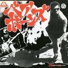 BAREBONES Chaka-Buster album cover