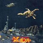BOW WOW 組曲Xボンバー album cover