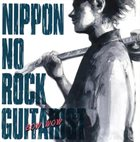 BOW WOW Nippon no Rock Guitarist album cover