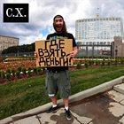 C.X. Где взять деньги? album cover