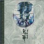 DIR EN GREY 鬼葬 album cover