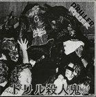 DRILLER KILLER Against All Disturb Us / Driller Killer album cover