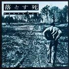 DROPDEAD 落とす死 album cover