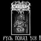 DUB BUK Русь понад усе! album cover