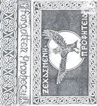 ΞΕΧΑΣΜΈΝΗ ΠΡΟΦΗΤΕΊΑ Ξεχασμένη Προφητεία album cover
