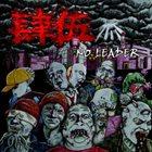 肆伍 No Leader album cover