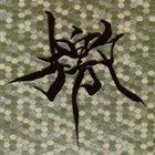 GARGOYLE 檄 album cover
