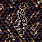 GARGOYLE 鬼書 album cover