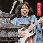 GEDO Jittoku Live album cover