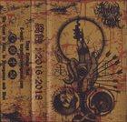 GRIZZLY FETISH 腐食 : 2016-2018 album cover