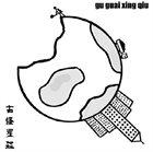 GU GUAI XING QIU Album 2004 album cover