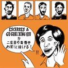 GU GUAI XING QIU Escarres / Gu Guai Xing Qiu album cover