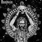 HAAPOJA Haapoja album cover