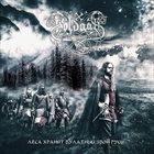 HOLDAAR Леса хранят булатный звон Руси album cover