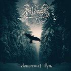 HOLDAAR Локотская Русь album cover