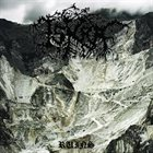 ISKRA Ruins album cover
