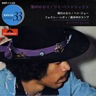 JIMI HENDRIX Purple Haze album cover