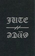 JUTE GYTE The Night Door Under Lock and Key/Laocoön album cover